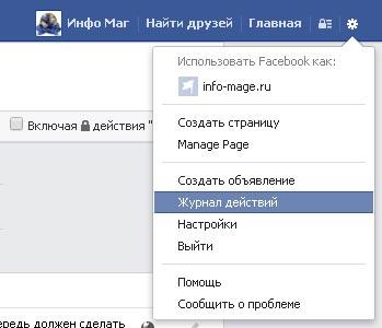 Как сделать поиск в фейсбуке фото 974