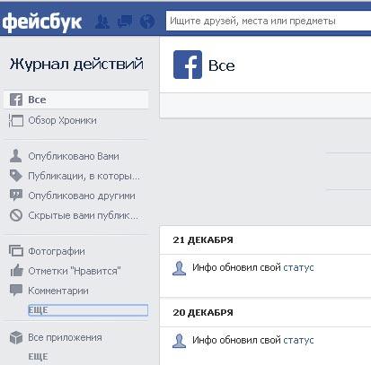 Как в фейсбуке скрыть свой статус