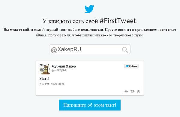 Как в твиттере посмотреть свой 1 твиттер