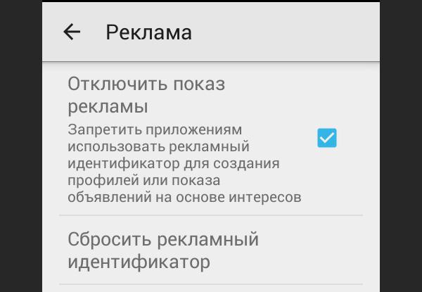 Как Отключить Рекламу Приложений Android