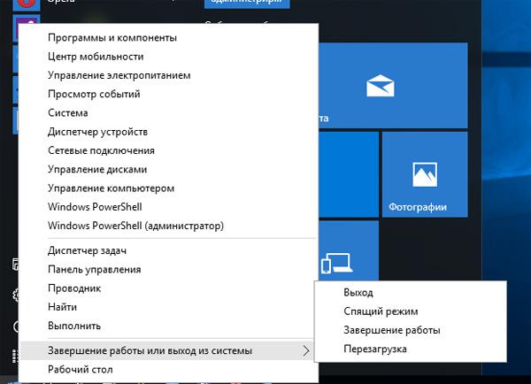 Завершить работу windows удаленно фрилансер стоимость