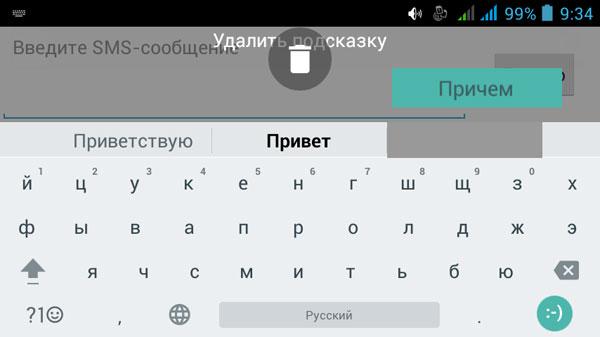 Как Убрать Слово Из Подсказки Клавиатуры Андроид