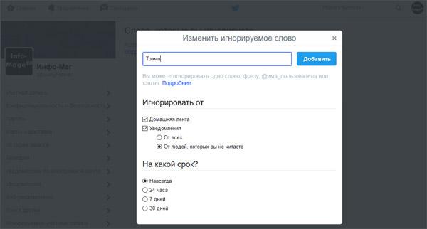 Как сделать свой твиттер официальным